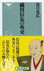 織田信長の外交 (祥伝社新書) [ 谷口克広 ]