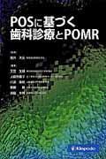 POSに基づく歯科診療とPOMR