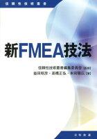 新FMEA技法