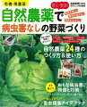 【バーゲン本】有機・無農薬安心・安全!自然農薬で病虫害なしの野菜づくり