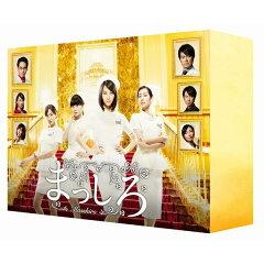 まっしろ DVD-BOX [ 堀北真希 ]