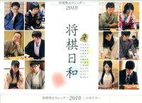 将棋棋士カレンダー(2018)
