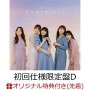 【楽天ブックス限定先着特典】僕は僕を好きになる (初回仕様限定盤 CD+Blu-ray Type-D)(ポストカード(楽天ブックス絵柄ーType D))