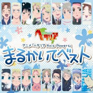 アニメソング, その他  Axis Powers ()