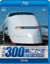 ビコム ブルーレイ展望 新幹線 300系こだま 岡山−博多[BD]