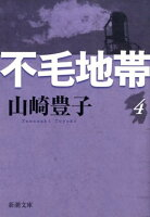 不毛地帯(第4巻)