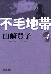 【楽天ブックスならいつでも送料無料】不毛地帯(第4巻) [ 山崎豊子 ]