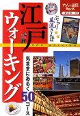 江戸ウォーキング (大人の遠足book)
