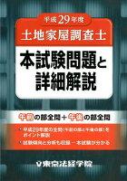 土地家屋調査士本試験問題と詳細解説(平成29年度)