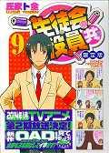 【送料無料】生徒会役員共(9)DVD付き限定版 [ 氏家ト全 ]