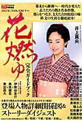 【楽天ブックスならいつでも送料無料】2015年NHK大河ドラマ「花燃ゆ」完全ガイドブック