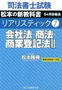 司法書士試験リアリスティック(7) 最新法改正に対応 会社法・商法・商業登記法 2 [ 松本雅典 ]
