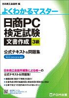 日商PC検定試験 文書作成 3級 公式テキスト&問題集 Word 2019/2016対応