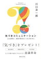 【バーゲン本】気づきコミュニケーション
