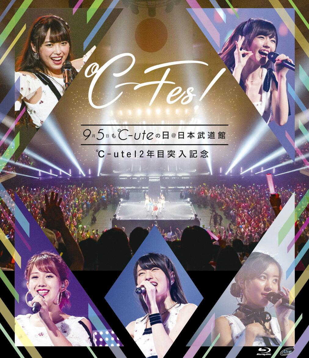 ℃-ute12年目突入記念 〜℃-Fes!Part1 9月5日も℃-uteの日 at日本武道館〜【Blu-ray】画像