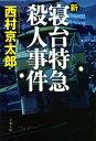 【送料無料】新・寝台特急殺人事件 [ 西村京太郎 ]