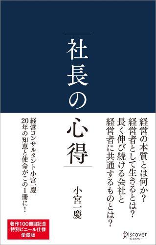 「社長の心得」の表紙