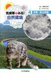 気候帯でみる!自然環境(4) 冷帯・高山気候 [ こどもくらぶ編集部 ]