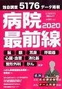 病院最前線(2020) 独自調査5176データ掲載 (毎日ムック) - 楽天ブックス