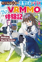 Mebius World Online 1 ~ゲーム初心者の真里姉が行くVRMMOのんびり?体験記~