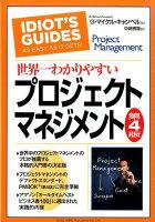 世界一わかりやすいプロジェクトマネジメント第4版
