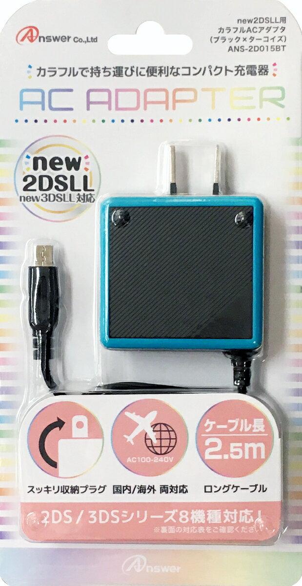 new2DSLL/2DS/new3DSLL/new3DS/3DSLL/3DS/DSiLL/DSi用カラフルACアダプタ(ブラック×ターコイズ)画像