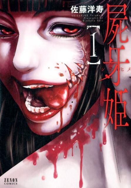 屍牙姫 1