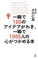 一瞬で100のアイデアがわき、一瞬で1000人の心がつかめる本 [ 小川仁志 ]