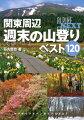 関東周辺週末の山登りベスト120