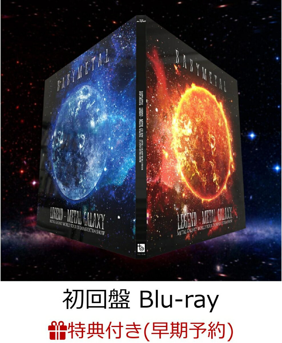 【早期予約特典+先着特典】LEGEND - METAL GALAXY (METAL GALAXY WORLD TOUR IN JAPAN EXTRA SHOW) 初回盤 (B3ポスター+ポストカード)【Blu-ray】