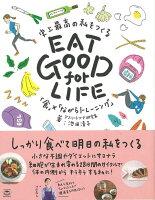 【バーゲン本】EAT GOOD for LIFE 史上最高の私をつくる食×ながらトレーニング