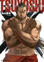 TSUYOSHI 誰も勝てない、アイツには(7)