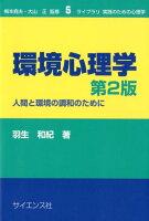 環境心理学第2版