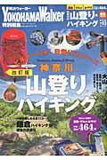 【楽天ブックスならいつでも送料無料】神奈川の山登り&ハイキング改訂版