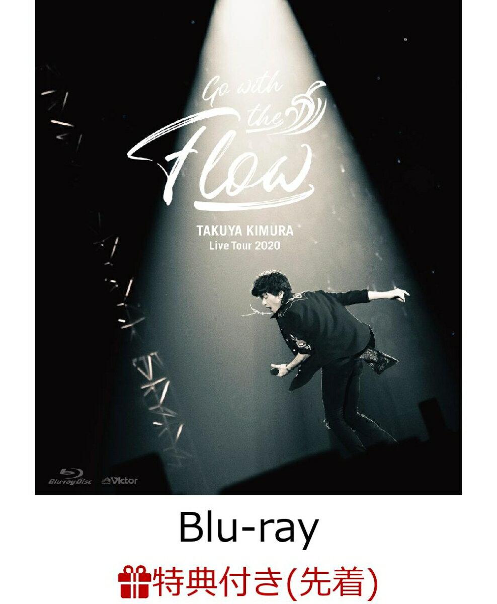 【先着特典】TAKUYA KIMURA Live Tour 2020 Go with the Flow(クリアファイルB)【Blu-ray】