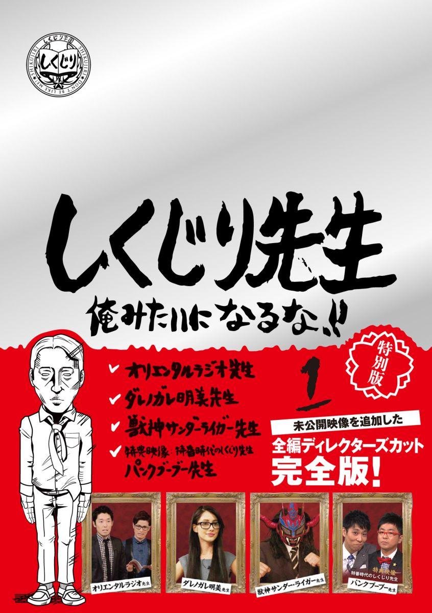 「しくじり先生 俺みたいになるな!! 特別版 第1巻」のパッケージ