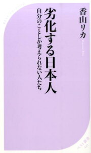 【楽天ブックスならいつでも送料無料】劣化する日本人 [ 香山リカ ]
