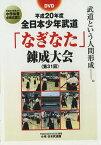 平成20年度 全日本少年武道「なぎなた」錬成大会