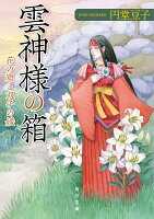 雲神様の箱 花の窟と双子の媛(3)