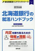北海道銀行の就活ハンドブック(2019年度版)