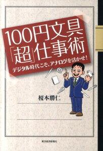 【送料無料】100円文具「超」仕事術