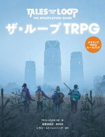 ザ・ループTRPG