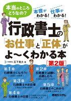 行政書士の「お仕事」と「正体」がよ〜くわかる本[第2版]