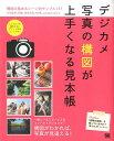 【送料無料】デジカメ写真の構図が上手くなる見本帳