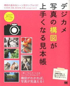 【送料無料】デジカメ写真の構図が上手くなる見本帳 [ 石田徳幸 ]