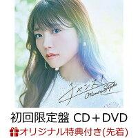 【楽天ブックス限定先着特典】チャンス!/ゆうがた (初回限定盤 CD+DVD) (L判ブロマイド付き)