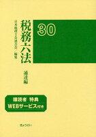 税務六法通達編(平成30年版)
