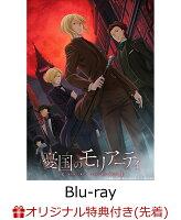 【楽天ブックス限定先着特典】憂国のモリアーティ Blu-ray 4 (特装限定版)【Blu-ray】(クリアカード)