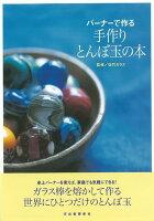 【バーゲン本】バーナーで作る手作りとんぼ玉の本
