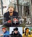 半世界 Blu-ray(通常版)【Blu-ray】 [ 稲垣吾郎 ]